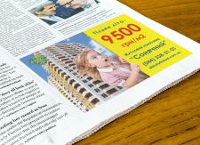 Дизайн рекламы в газету