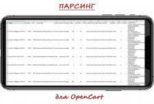 Парсинг infoshina.com.ua для OpenCart