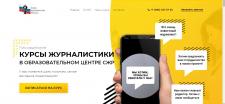 Верстка Landin Page для Союза журналистов России