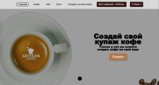 Интернет магазин для продажи кофе