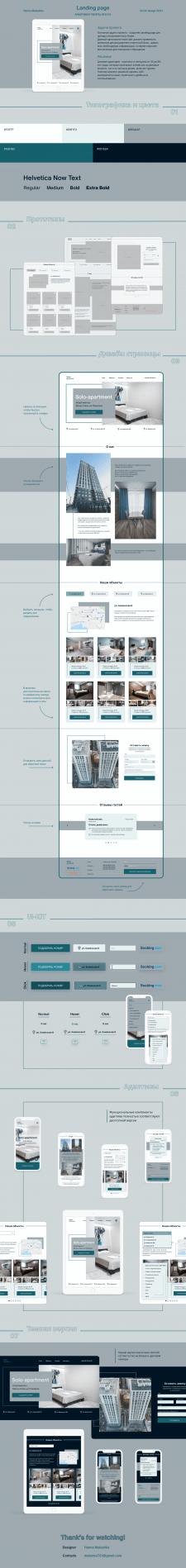 Landing page - Apartment rental