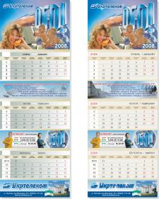 для календаря