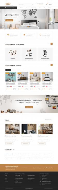 Интернет-магазин декора на opencart 3