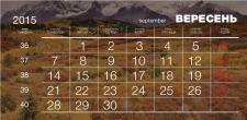 Фрагмент квартального календаря