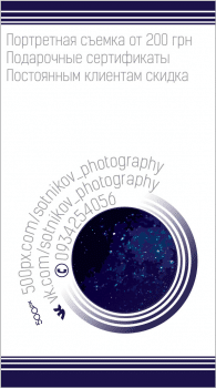 Визитка фотографа(обратная сторона)