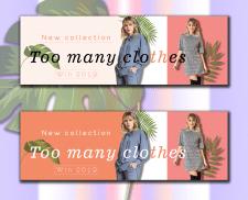 Баннеры для магазина женской одежды