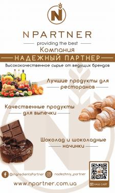 """Рекламный баннер для компании """"Надежный партнер"""""""
