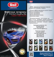 Буклет Unil