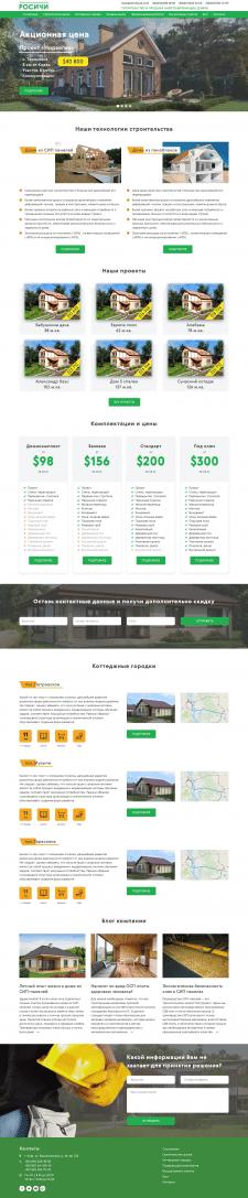 Дизайн главной страницы сайта строительной компани