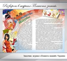 "Иллюстрации в журнал ""Планета знаний"" 2"