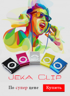Баннер Jecka clip