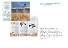 Буклет для предприятия Металлтрейд