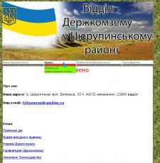 Сайт відділу земресурсів Цюрупинська