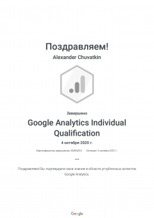 Сертификат Google Analytics Individual Qualificati
