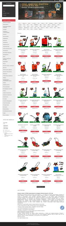 Наполнение интернет магазина инструментами