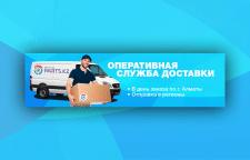 Баннер доставки для магазина автозапчастей