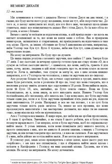 Переклад оповідання Рінга Ларднера