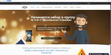 Продвижение Автошколы в Москве в Топ Яндекса