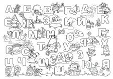 Алфавит. Раскраски