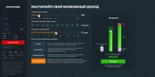 Страница калькулятора для трейдинг платформы