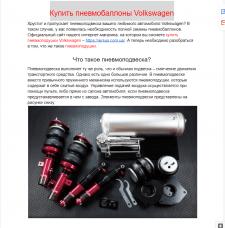 Купить пневмобаллоны Volkswagen