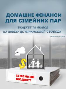 Обкладинка (обложка) для книги Домашні фінанси