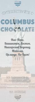 Рекламный макет для печатного издания Travel News