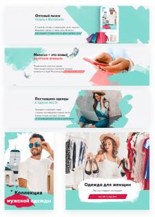 Сет баннеров для нового магазина massclo