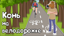 Конь на велодорожке