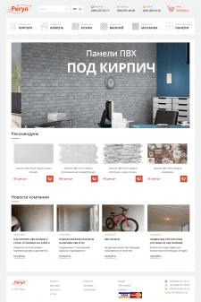 Доработка интернет-магазина ПВХ-панелей