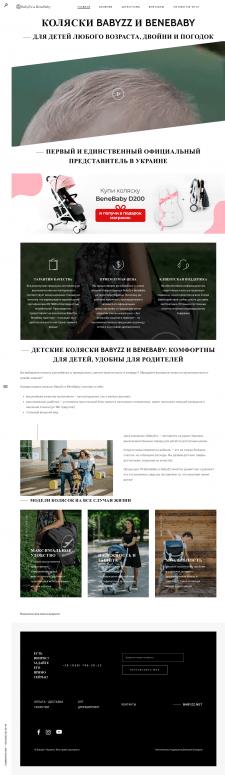 наполнение текстами сайта о детских колясках