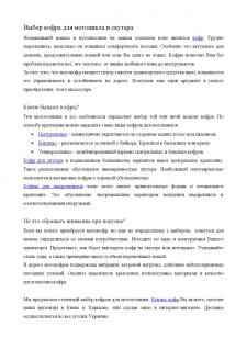 Статья с уникальным текстом для сайта