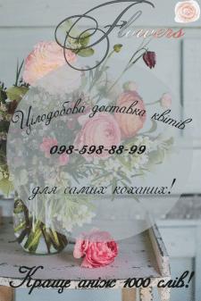Банер цветочного магазина