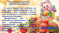 Открытка-2 САНТРАНС