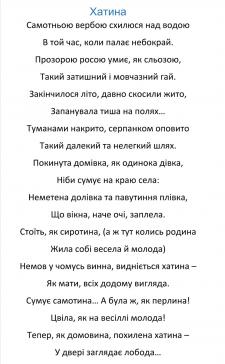 """Вірш """"Хатина"""""""