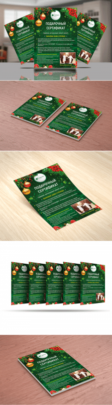 Подарочный сертификат для клиники