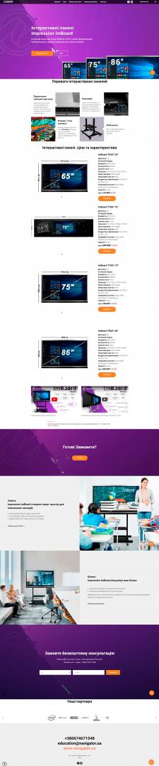 Создание Landing page: multiboard.navigator.ua