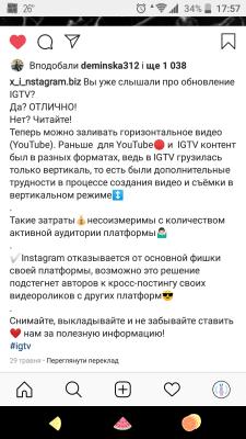 Пример поста для Instagram