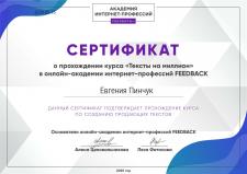 Сертификат специалиста по продающим текстам