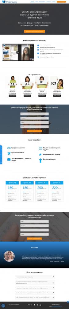Онлайн-школа польского языка