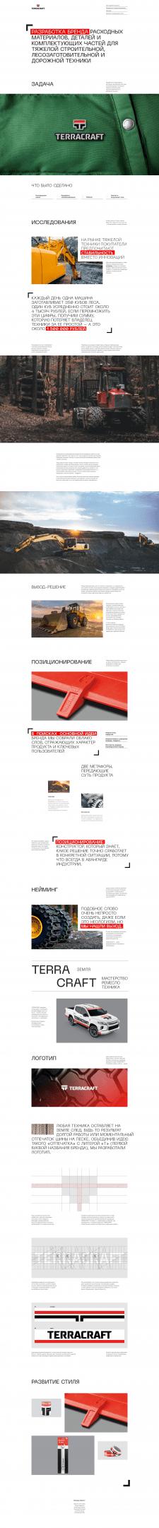 Terracraft. Редизайн презентации брендинга