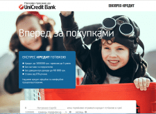 Експрес Кредит для UniCredit банку
