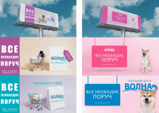 Баннер / создание креатива наружной рекламы