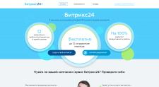 Робот для обработки писем и интеграции с Битрикс24