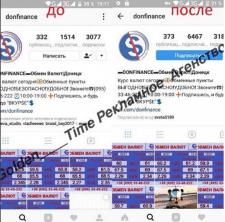 Продвижение аккаунта в Instagram
