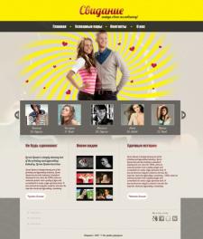 Сайт свиданий 2