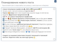"""Пост """"Самая популярная профессия 2020 в Украине""""."""