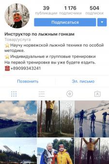 Продвижение Инстаграм Смм Лыжи