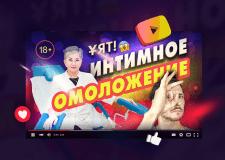 Youtube превью видео