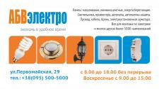 Визитная карточка АБВЭлектро магазин